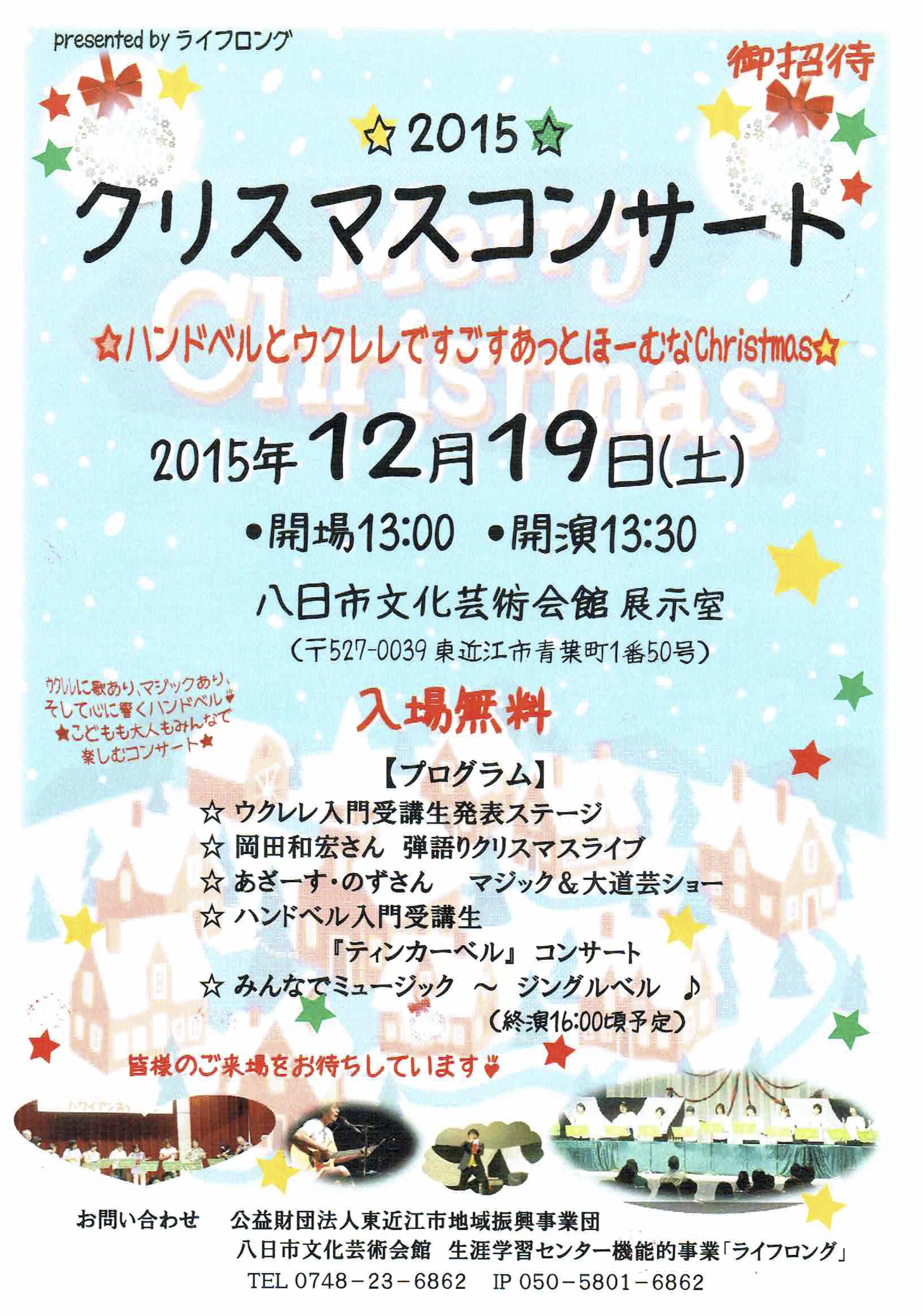 ☆2015☆ クリスマスコンサート