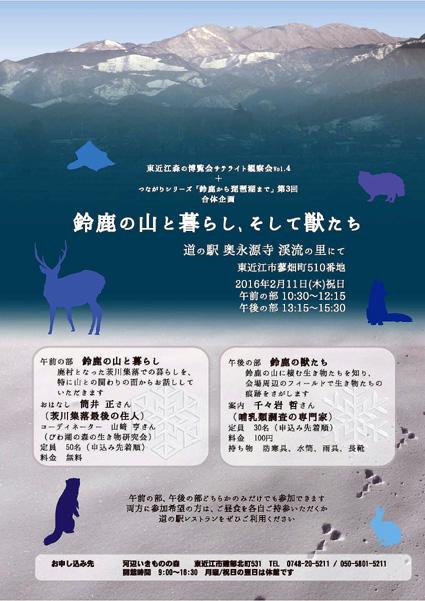 鈴鹿の山と暮らし、そして獣たち