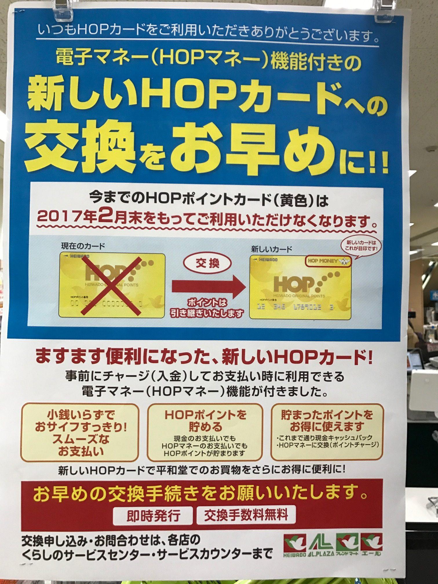 平和堂HOPカードが便利にリニューアル!