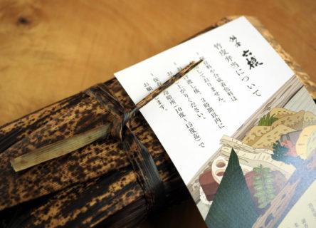 近江商人の街並み:湖香六根(うかろっこん)